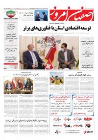 روزنامه اصفهان امروز شماره 4187