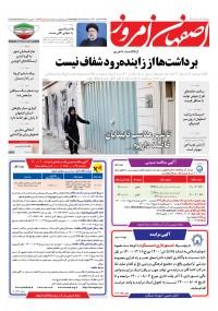 روزنامه اصفهان امروز شماره 4189
