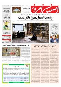 روزنامه اصفهان امروز شماره 3782