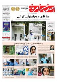 روزنامه اصفهان امروز شماره 3783