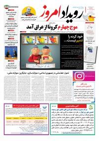 روزنامه رویداد امروز شماره 1041