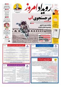 روزنامه رویداد امروز شماره 1181