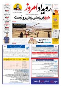 روزنامه رویداد امروز شماره 1183