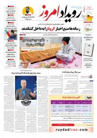 روزنامه رویداد امروز شماره 776