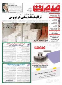 روزنامه صمت شماره 1470