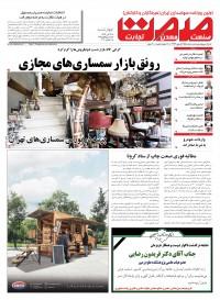 روزنامه صمت شماره 1655