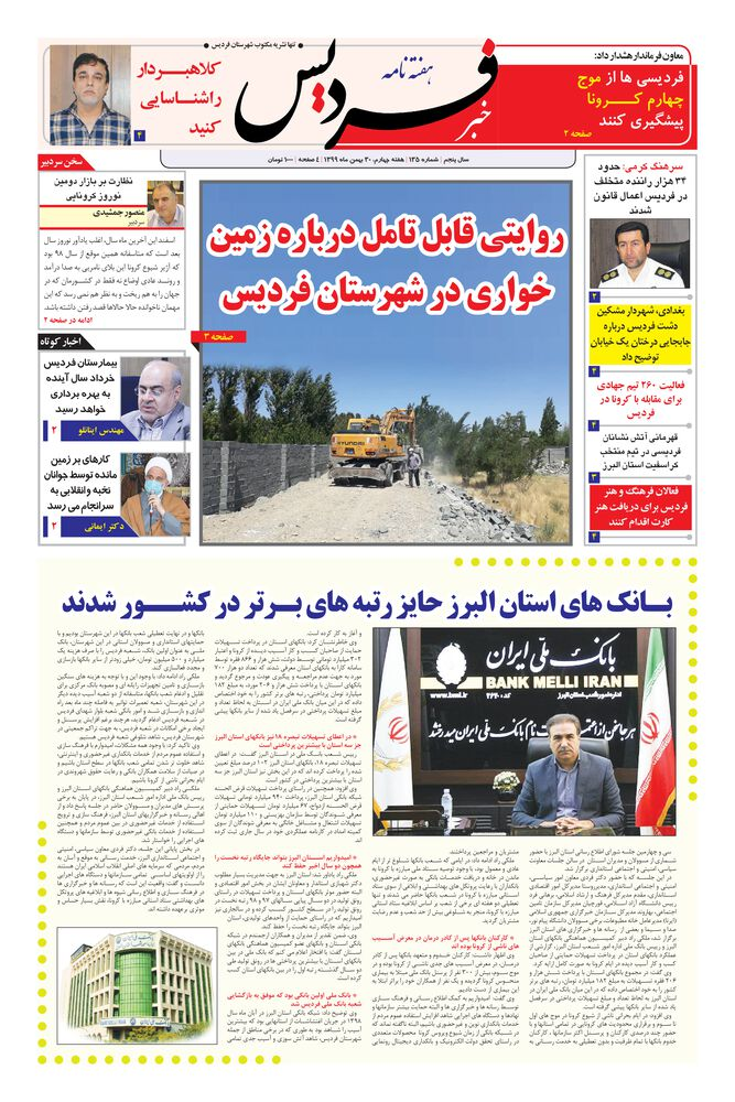 هفته نامه خبر فردیس شماره 135