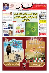 هفته نامه خبر فردیس 138