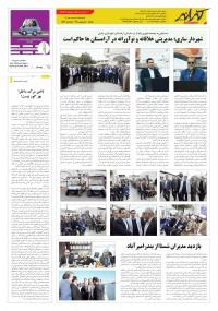 روزنامه کرانه شماره 531