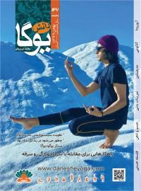 ماهنامه دانش یوگا شماره 146