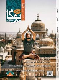 ماهنامه دانش یوگا شماره 147-148