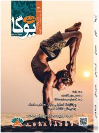 ماهنامه دانش یوگا شماره 140