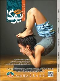 ماهنامه دانش یوگا شماره 144