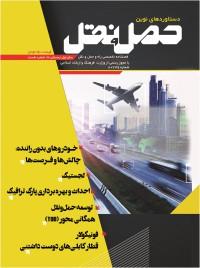 فصلنامه دستاوردهای نوین حمل و نقل شماره نخست