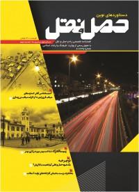 فصلنامه دستاوردهای نوین حمل و نقل سال اول-شماره دوم