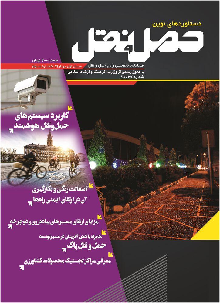 فصلنامه دستاوردهای نوین حمل و نقل شماره سوم (سال دوم - شماره اول)