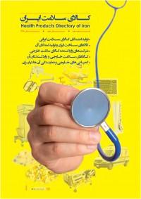 سالنامه کالای سلامت ایران شماره 2