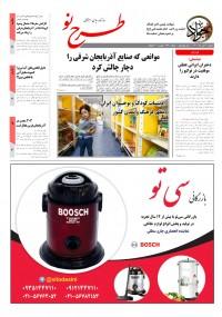 روزنامه طرح نو شماره 2240