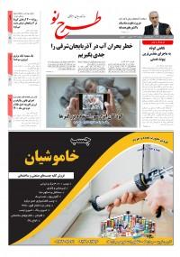 روزنامه طرح نو شماره 2241