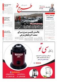 روزنامه طرح نو شماره 2242