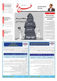 روزنامه طرح نو شماره 2245