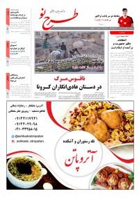 روزنامه طرح نو شماره 2145