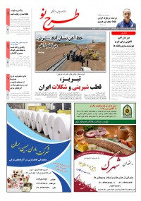 روزنامه طرح نو شماره 2146