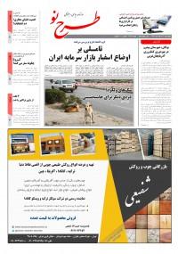 روزنامه طرح نو شماره 2147