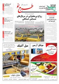 روزنامه طرح نو شماره 2149