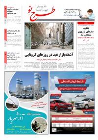 روزنامه طرح نو شماره 2150