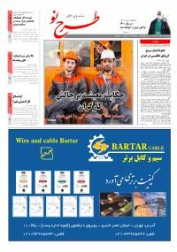 روزنامه طرح نو شماره 2151
