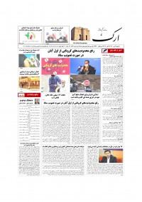 روزنامه ارک شماره 5333