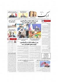 روزنامه ارک شماره 5331