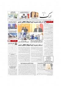 روزنامه ارک شماره 5330