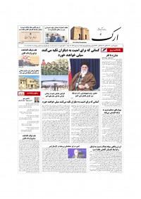 روزنامه ارک شماره 5329