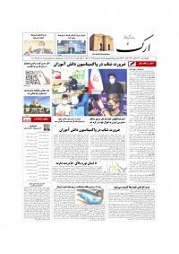 روزنامه ارک شماره 5328
