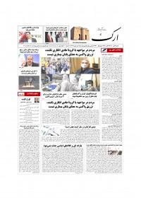 روزنامه ارک شماره 5337