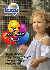 ماهنامه دنیای بچه ها شماره 36