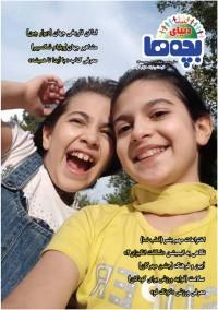 ماهنامه دنیای بچه ها شماره 40
