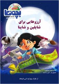 ماهنامه دنیای بچه ها شماره 29