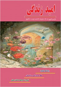 ماهنامه امید زندگی شماره 18